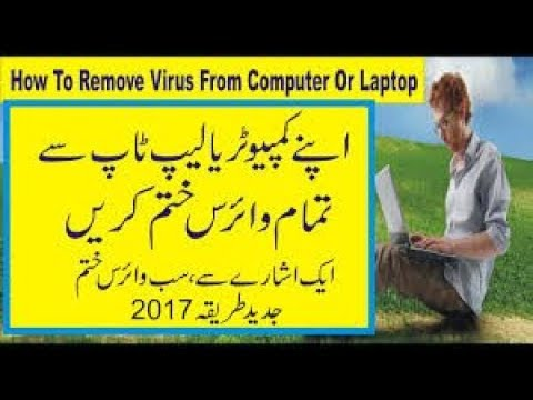 How To Remove Virus From Computer or Laptop urdu/hindi