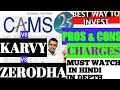 Cams,Karvy and zerodha pros and cons in hindi | best plateform to invest?..- charges ?THE CONCLUSION