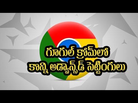 Google Chromeలో కొన్ని అడ్వాన్స్డ్ సెట్టింగులు ఇవి!
