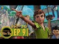 Peter Pan اُردو کارٹون | Episode 9 | Power Kids Urdu