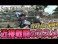『ソウルリバース』近接戦闘の立ち回り指南【攻略動画】