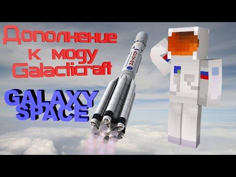 ОБЗОР АДДОНА GALAXY SPACE ДЛЯ Galacticraft'a