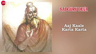 Aaj Kaale Karta Karta | Full Audio | Sadguru Deva | Gujarati Devotional Songs