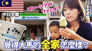 [CC ENG]日本老婆去大馬FamilyMart, 和日本的相似嗎?/マレーシアのファミマが日本とそっくり!?品切れ続出のタピオカミルクにも挑戦!