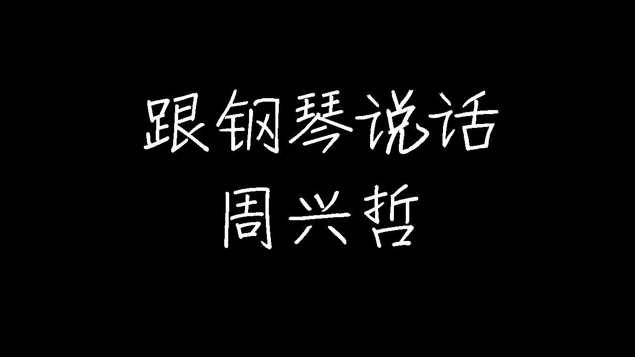跟钢琴说话 - Eric Chou
