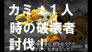 ドラクエ11 カミュ1人 時の破壊者討伐 アイテム不使用 3DS限定時渡りの迷宮裏ボス