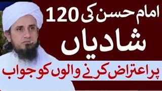 امام حسن کی 120 شادیاں ؟ پر اعتراض کرنے والوں کو مفتی طارق مسعود صاحب کا جواب