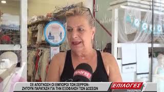 Σε απόγνωση οι έμποροι των Σερρών: Ζητούν παράταση για την εξόφληση των υποχρεώσεων