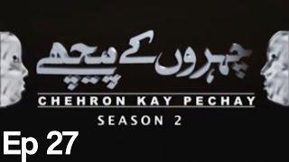 Chehron key Peachy - Epiosde 27 | ATV