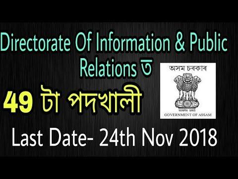 Directorate Of Information & Public Relations,Assam Recruitment-Ad Cum Circulation Manage & More