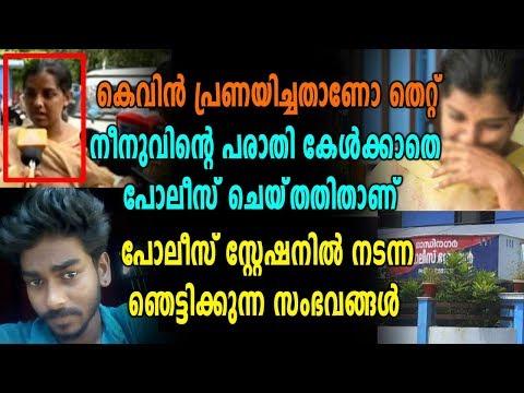 Kevin Kottayam : പോലീസിന്റെ അനാസ്ഥയെക്കുറിച്ച് നീനു | Oneindia Malayalam