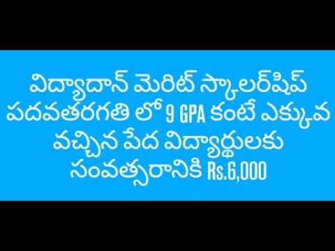 How to apply vidydhan merit scholarships for 10th class competed students
