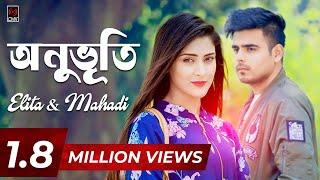 Anubhuti (অনুভূতি)   Elita & Mahadi   Mehazabien   Siam   Emon Chowdhury   Music Video