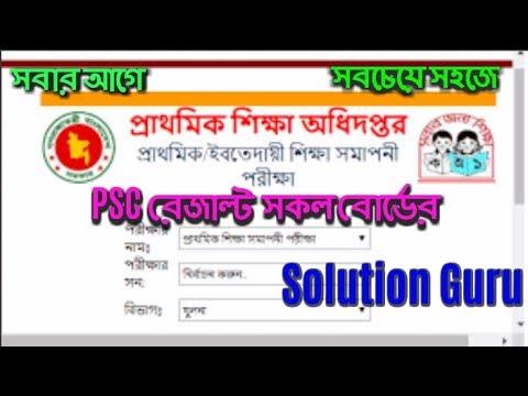 Psc Results 2017 || How to get PSC exam Result 2017 Online || DPE Result 2017