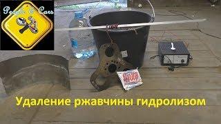 Download Гидролиз против ржавчины Video
