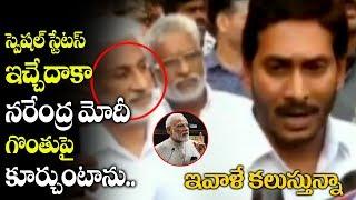 నేను వార్నింగ్ ఎలా వుంటుందో ఢిల్లీలో అమిత్షాకి చూపిస్తా..YS Jagan on Niti Aayog Meet AP Status issue