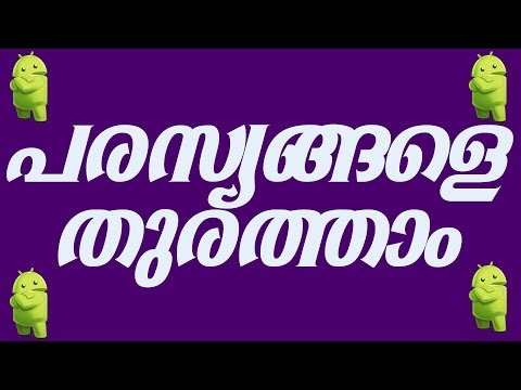 How To Remove Popup Ads / Ads From Android Mobile | 100% Free | MALAYALAM | NIKHIL KANNANCHERY