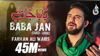 Farhan Ali Waris | Baba Jan | Farsi | 2020 | بابا جان | اردو - فارسی | سید فرحان علی وارث | پاکستانی