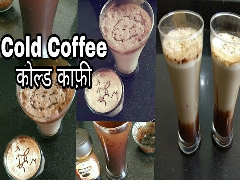 Cold Coffee Recipe In Hindi - How To Make Cold Coffee - Iced Coffee Recipe -Cold coffee recipe