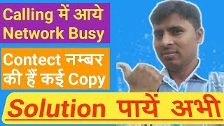 Kechoda k28 incoming call busy solution 10000% | Music Jinni