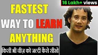 किसी भी चीज़ को जल्दी कैसे सीखे  HOW TO LEARN ANYTHING  THE ART OF LEARNING