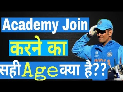 Right Age to Join Cricket Academy || Cricket Academy कब join करे?