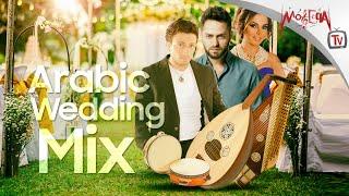 Arabic Wedding Mix 2019 أجمد ميكس لأغاني الأفراح لؤي - رزان مغربي - نادر نور