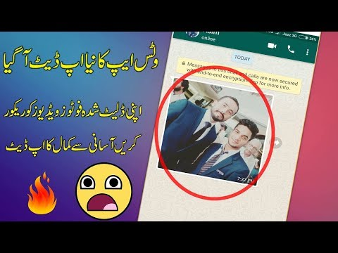 How to Recover deleted Whatsapp Photos and Videos | Whatsapp New Update 🔥🔥❤️
