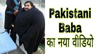 KHAN BABA - THE ENTERTAINING BABA OF PAKISTAN | FUNNIEST BABA KHAN BABA