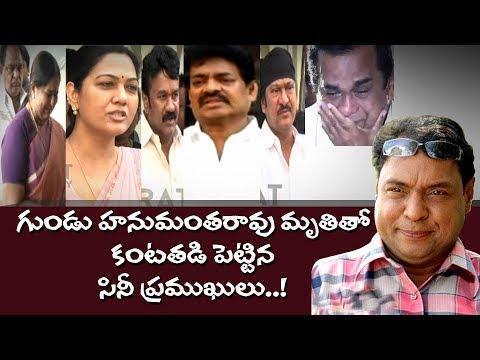 Celebrities Mourning On Gundu Hanumantha Rao's Death   Hyderabad   Bharat Today