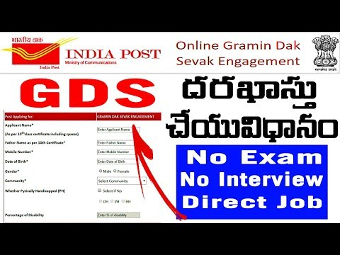 How to apply Indian Post Telangana Circle Online Gramin Dak Sevak (GDS) Posts 2018