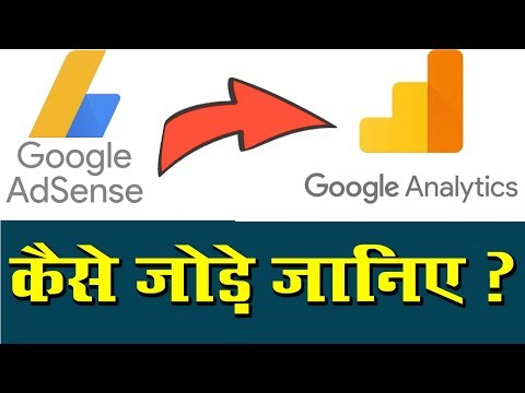 How to Link your Google AdSense account with Analytics in Hindi Video Tutorials 2018