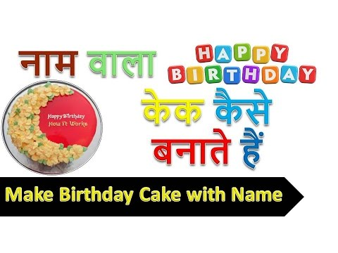 How to make happy birthday cake with name
