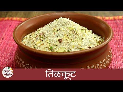 Tilkut Recipe | तिळकूट बनवा फक्त २ मिनिटांमध्ये | Makar Sankranti Special Recipe In Marathi |Archana