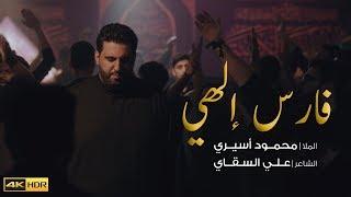 فارس إلهي | الملا محمود أسيري | 4K