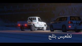تطعيس بثلج شاص وهدد | قراند 5