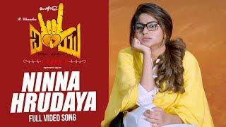 Ninna Hrudaya Full Video Song | I Love You Kannada Movie | Upendra, Rachita Ram | Anuradha Bhat