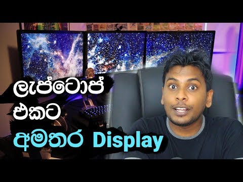 How to extend laptop screen to monitor Explained in Sinhala