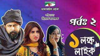 Ek Lokkho Like | এক লক্ষ লাইক | Episode 02 | Drama Serial | Afran Nisho | Shokh | Channel i TV