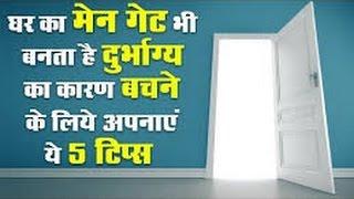 घर का मेन गेट भी बनता है दुर्भाग्य का कारण बचने के लिए अपनाये ये उपाय Vastu tips for main gate