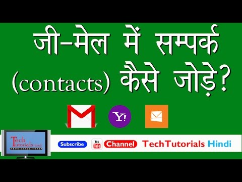 [HINDI-हिन्दी] How to save contacts in gmail