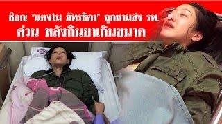 """ช็อก! """"แตงโม ภัทรธิดา"""" ถูกหาม ส่ง รพ.ด่วน หลังกินยาเกินขนาด #สดใหม่ไทยแลนด์  ช่อง2"""