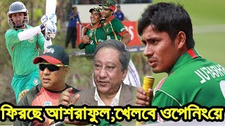 যেকারণে জাতীয় দলে ফিরছে আশরাফুল!!খেলবেন জিম্বাবুয়ে সিরিজে!!ওপেনিংয়ে ব্যাট করবেন papon wants ashraful
