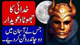 History of Al-Muqanna (Ibn e Maqna) / The Veiled Hindi & Urdu.