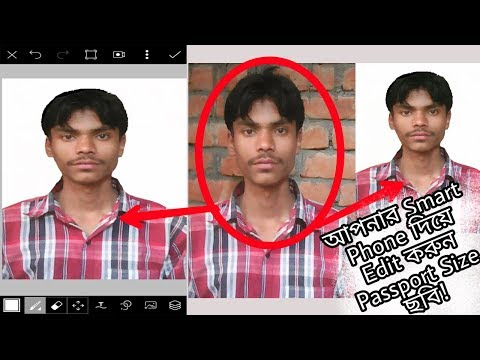 How to Create Passport Size Photos in Smart Phone with Android App | Easy Make Passport Size Photo