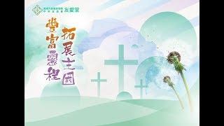 【直播】中華宣道會友愛堂【主日崇拜】2020-06-07