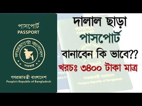 দালাল ছাড়া পাসপোর্ট বানাবেন যে ভাবে। bd passport apply ! bd passport form fill up