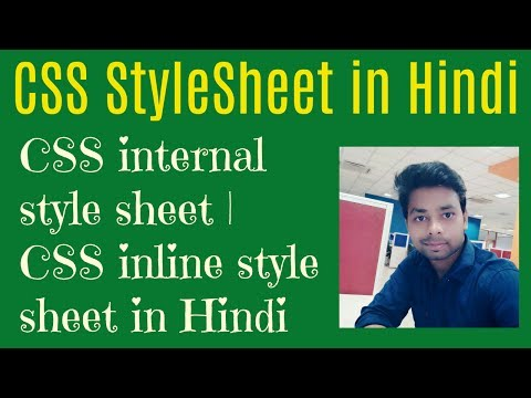 CSS external style sheets | CSS internal style sheet | CSS inline style sheet in Hindi