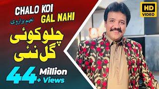 Chalo Koi Gal Nahi (Full Song) | Naeem Hazarvi | Original Superhit Song