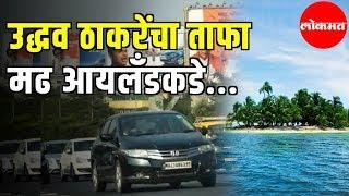 Shiv Sena Uddhav Thacekray मढ आयलँडवरील आमदारांना भेटणार | Hotel Retreat | Maharashtra News